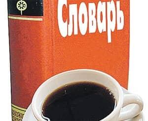 Актуальные правила русского языка