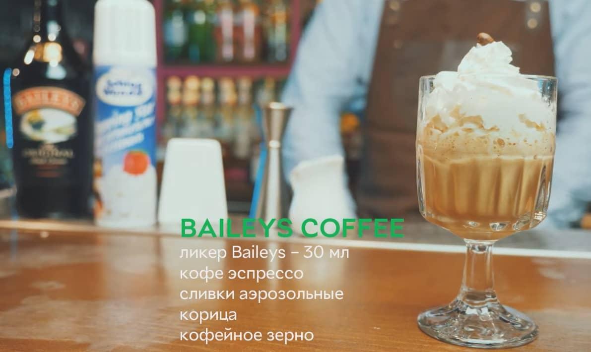 Что такое кофе Бейлис?